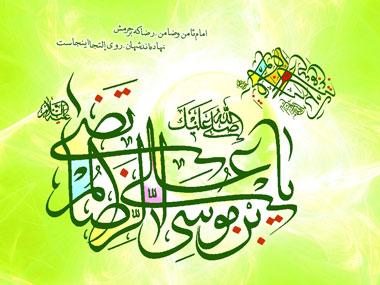 دل نوشته های میلاد امام رضا علیه السلام
