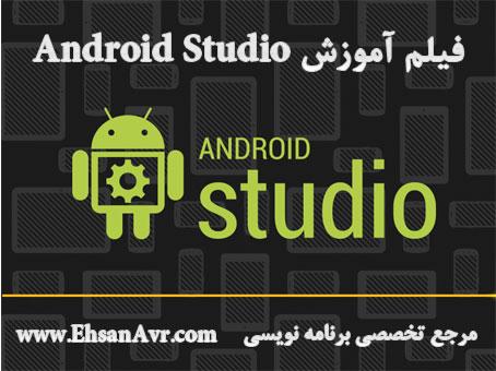 فیلم آموزش Android Studio