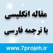 دانلود ترجمه مقاله تاثیر فیبرهای پلیمری بر مقاومت بتن