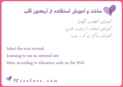 آموزش ساخت ایکون برای وبلاگ و سایت