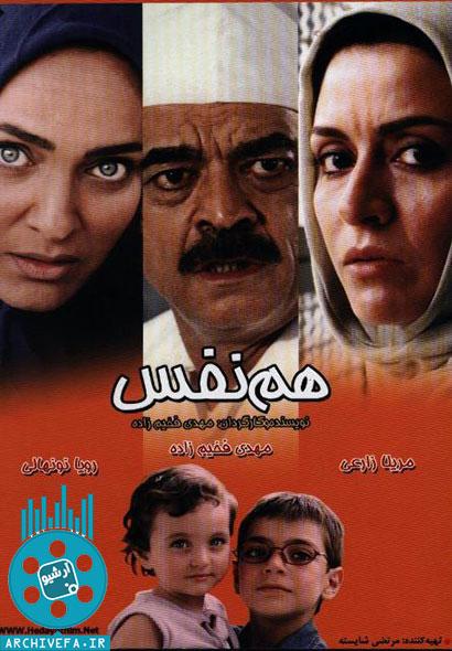 دانلود فیلم سینمایی ایرانی همنفس