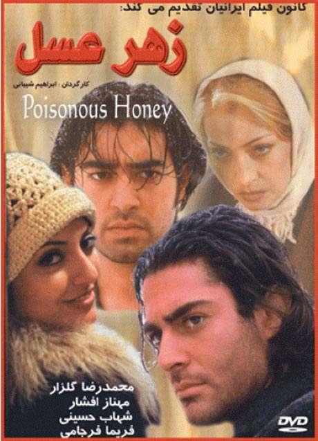 دانلود فیلم سینمایی زهر عسل