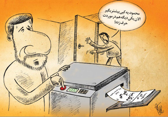 کاریکاتور: شغل جدید احمدی نژاد!