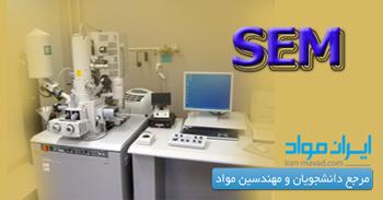 میکروسکوپ الکترونی روبشی