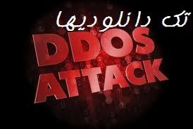 دانلود دیداس Anonymous External Attack