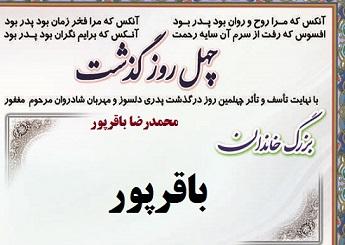 همنامی...(محمدرضا باقرپور)