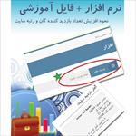 نرم افزار افزایش تعداد بازدید کنندگان سایت + آموزش فارسی