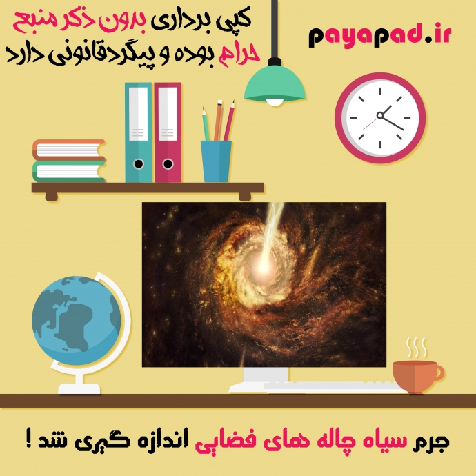 سیاه چاله ها | جرم سیاه چاله ها | فیزیک | نجوم | فضا و فضانوردی | پایاپاد
