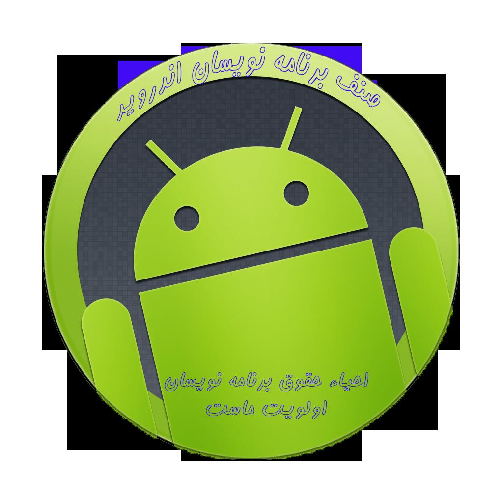 دانلود اپلیکیشن سایت صنف برنامه نویسان اندروید نسخه آزمایشی 0.6