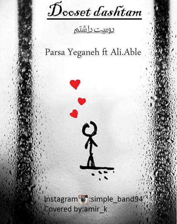 دانلود آهنگ جدید و فوق العاده زیبای پارسا یگانه و علی ایبل به نام دوست داشتم