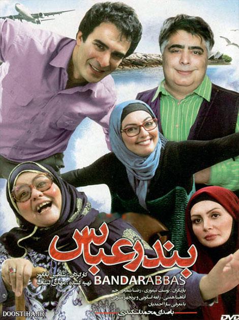 دانلود فیلم ایرانی بندر عباس