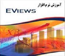 دانلود آموزش نرم افزار ایویوز (Eviews)