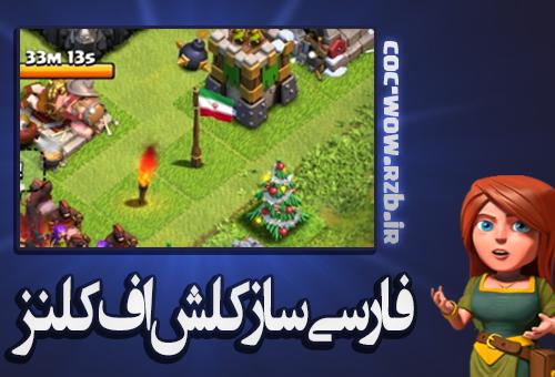 فارسی ساز کلش برای اندروید و IOS
