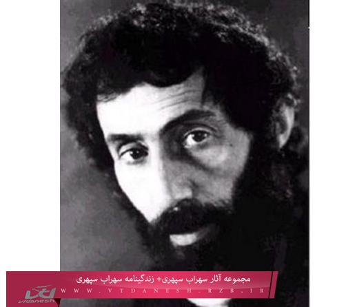 مجموعه آثار سهراب سپهری+ زندگینامه سهراب سپهری