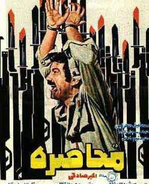 دانلود فیلم سینمایی ایرانی در محاصره