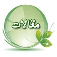 دانلود مقاله مدیریت جامع حوزه آبخیز