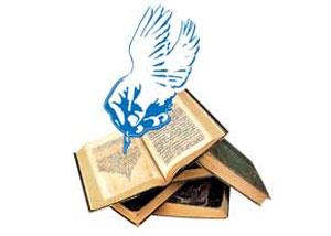 حدیث - چهار رکن ایمان