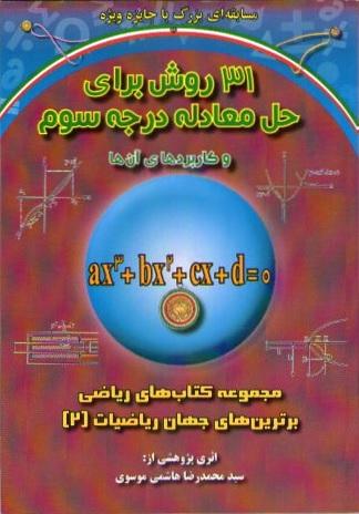 کتاب - ۳۱ روش برای حل معادله درجه سوم
