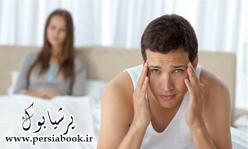 منظور از اضطراب رابطه جنسی چیست؟