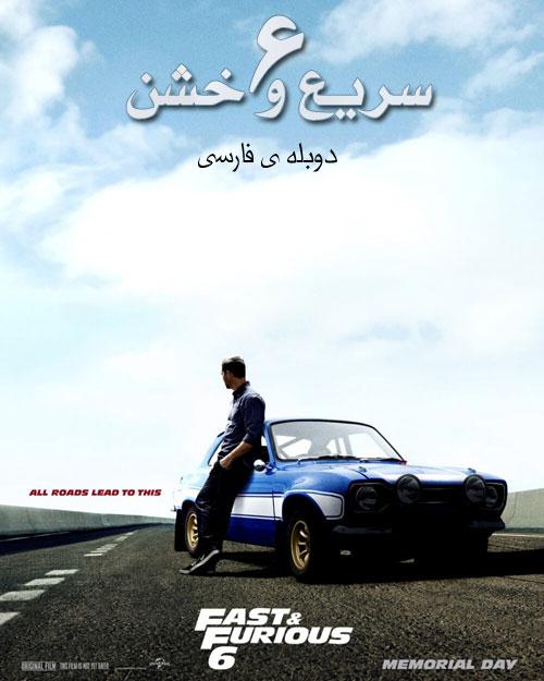 دانلود فیلم سریع و خشن Fast and Furious 6 دوبله فارسی