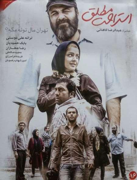 دانلود فیلم سینمایی استراحت مطلق