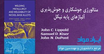 متالورژی جوشکاری و جوشپذیری آلیاژهای پایه نیکل (John C. Lippold)