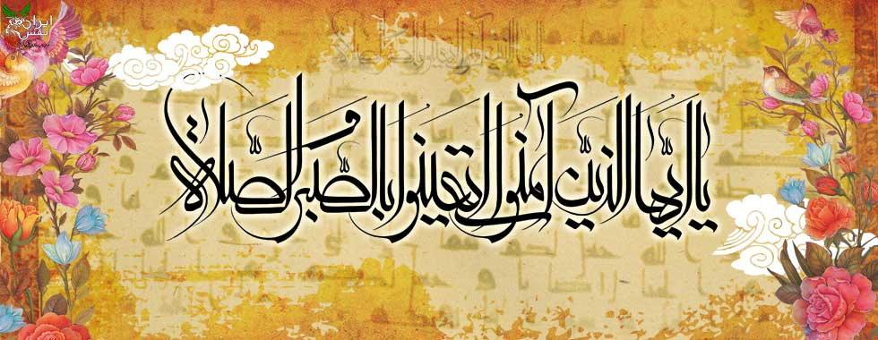 نماز، نور چشم مؤمن
