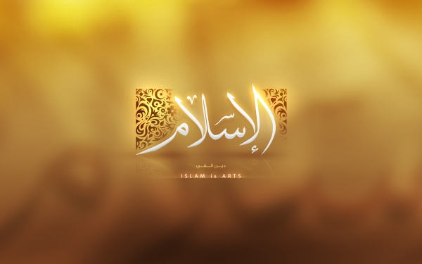 Image result for ‫اسلام‬‎