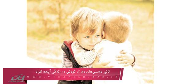 تاثیر دوستیهای دوران کودکی در زندگی آینده افراد