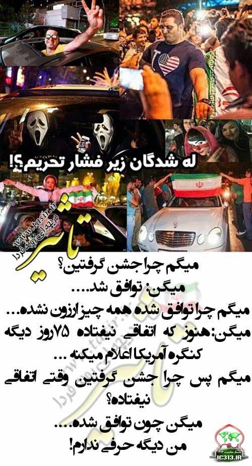 توافق هستهای حق مسلم ما !!