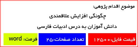 اقدام پژوهی علاقه مندسازی دانش آموزان درس ادبیات فارسی در مقطع متوسطه و هنرستان