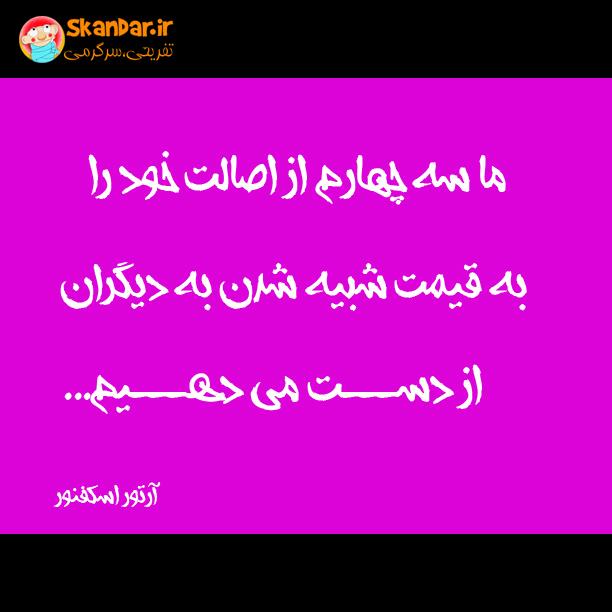 جمله ای درباره ی اصالت انسان ها !!!