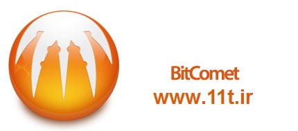 دانلود نرم افزار ارسال اطلاعات واشتراک گذاری دراینترنت BitComet 1.38 بصورت p2p