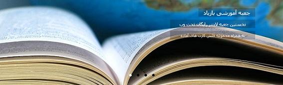 آموزش لغات تحت وب(لایتنر)