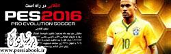 انقلابی در راه است | پیش نمایش Pro Evolution Soccer 2016