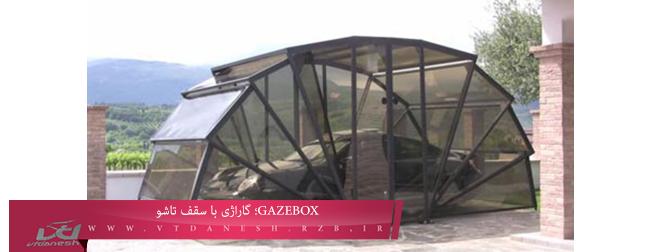GAZEBOX؛ گاراژی با سقف تاشو همراه با عکس