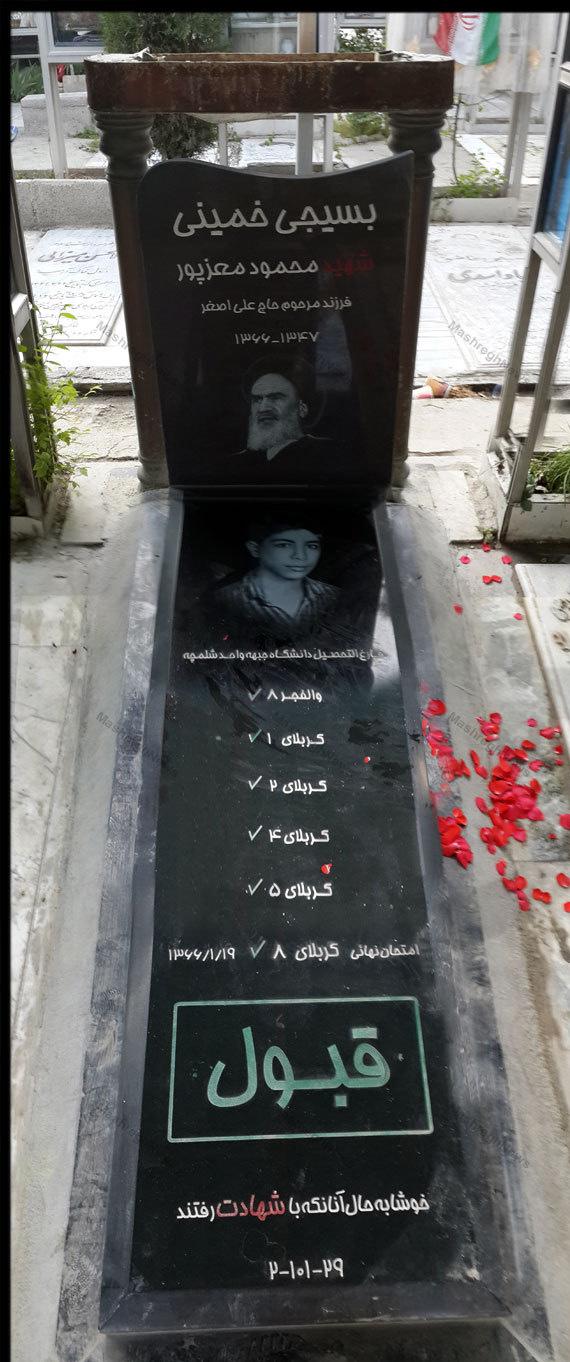 سنگ قبر متفاوت شهید (عکس)