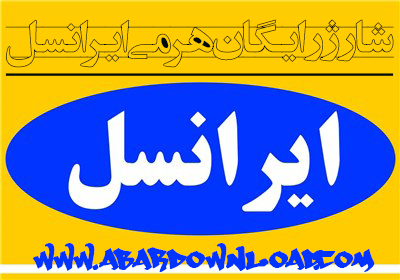 شارژ رایگان هرمی ایرانسل