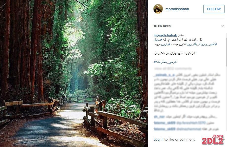 واکنش اینستاگرامی شهاب مرادی به سریال جیرانی + عکس
