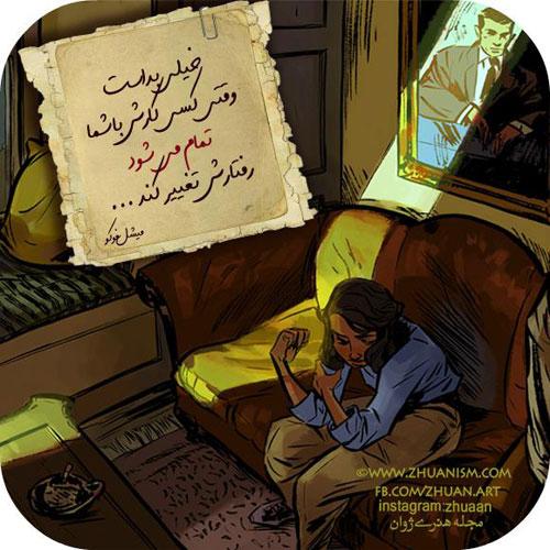 عکس نوشته رمانتیک شهریور و مهر 94