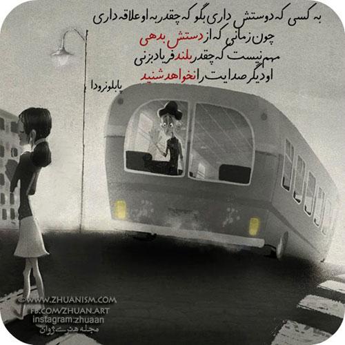 تصویر نوشته های عاشقانه و رمانتیک شهریور 94