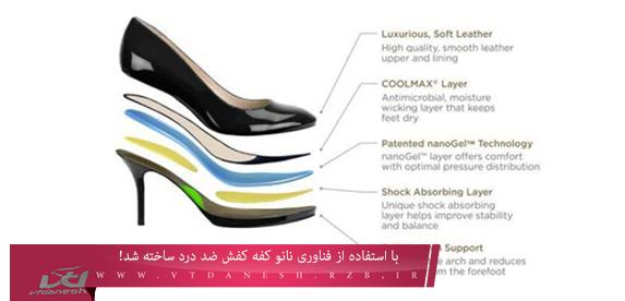 با استفاده از فناوری نانو کفه کفش ضد درد ساخته شد!