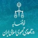 http://rozup.ir/view/6711/QoveQazayie.logo.jpg
