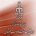 http://rozup.ir/view/6712/SabtSherkatha.logo.jpg