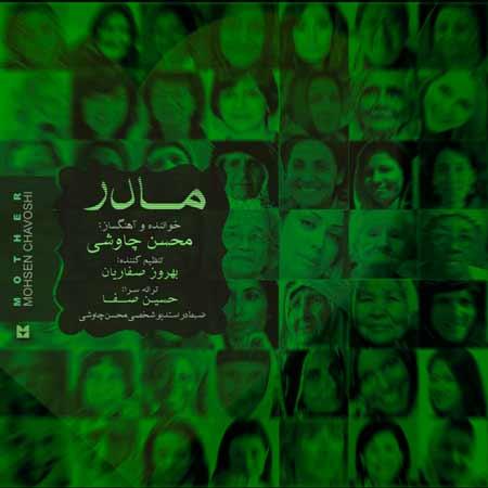 نمایش پست :دانلود آهنگ جدید محسن چاوشی به نام مادر با لینک مستقیم