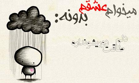 عکس نوشته : عشقم