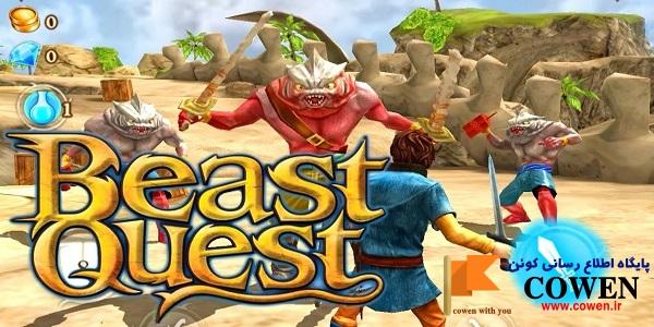 دانلود بازی در جستجوی هیولا اندروید Beast Quest 1.2.0 + نسخه مودشده / فول