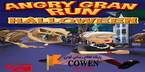 بازی مادر بزرگ دونده اندروید Angry Gran Run 1.23 + نسخه پول بینهایت