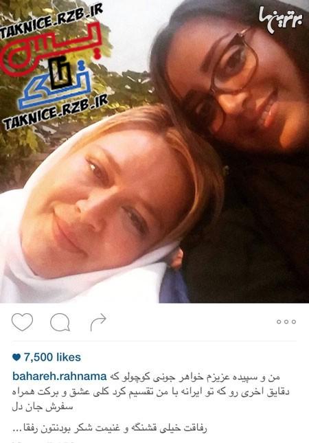 عکس سلفی بهاره رهنما و خواهرش در اینستاگرام