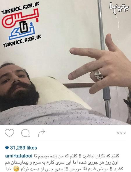 عکس سلفی امیر تتلو روی تخت بیمارستان در اینستاگرام